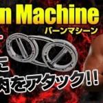 【UFC144】試合後のコメント、水垣&田村一聖etc