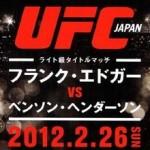 【UFC143】ニック&コンディット、淡々と公開計量を終える