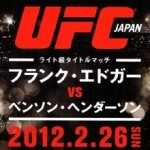 【UFC144】UFC JAPAN、2月13日版試合順&カード発表