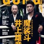【ゴング格闘技】井上雄彦&魔裟斗の対談が実現