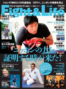 22日発売のFight&LifeVol.44には摔跤などが紹介されたFight&Life格闘紀行・台湾編が掲載されています。