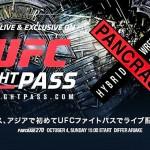 【Pancrase & UFC】パンクラス10月4日大会が、UFC Fight Passでライブ・ストリーミング決定