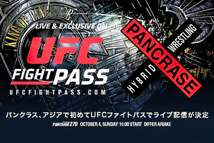 Pancrase on UFC Fight Pass