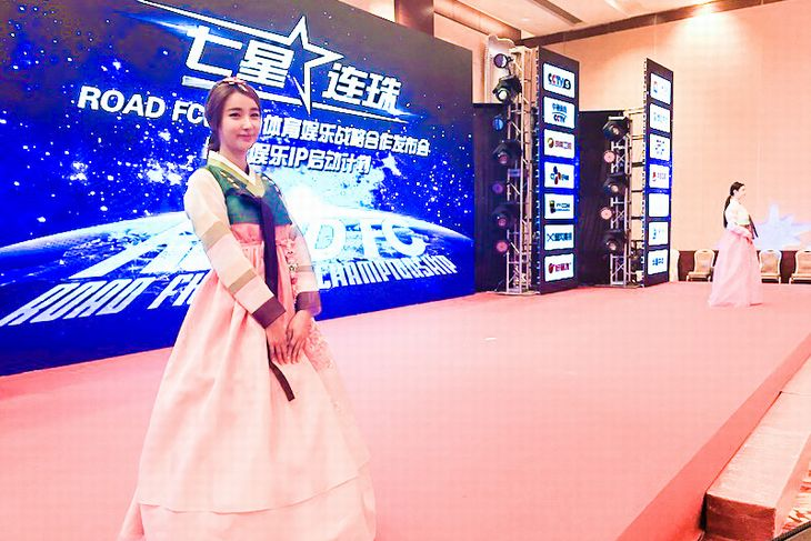 ROAD FC in Beijing
