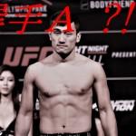 韓国MMA界に衝撃。UFCファイターが八百長絡みの違法賭博に関与!!