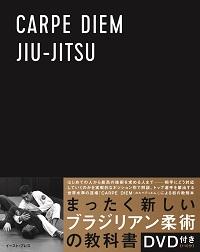 10月7日、岩崎正寛と橋本知之が技術指導し、石川祐樹が監修したDVD付き教則本=CARPE DIEM JIU-JITSUが発売される