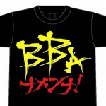 【Pancrase298】ヴィヴィアニの王座決定戦に挑む──藤野恵実「BBAなめんな」Tシャツ完全受注販売決定!!