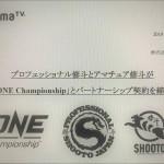 【Shooto 30th Anniv.T01】プロ&アマ修斗がONE とパートナーシップを締結──のリリースにAbemaのロゴ!!