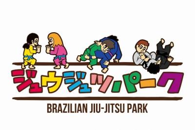 【JBJJF】教えてフィクサーS=新明佑介JBJJF事務局長 !! 「ジュウジュツパークって、何ですか??」