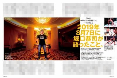【Special】8月23日発売、Fight&Life。「2019年8月7日、堀口恭司が語ったこと」