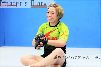 【Fighter's Diary con on that day 特別編】「試合がない日々」を生きる藤野恵実がBBAになった、日。