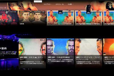 【UFC】朗報!!! UFC FIGHT PASSが日本語サービス開始、お得なプレミアムプランも!!