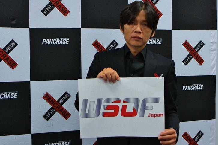 WSOF JAPAN